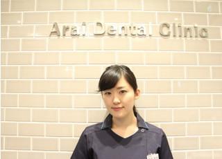 あらい歯科クリニック
