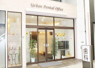 アーバン歯科室