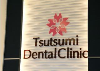 つつみ歯科医院