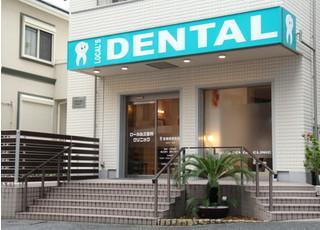 ローカルズ歯科クリニック