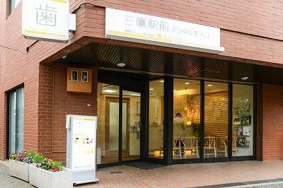 三鷹駅前デンタルオフィス