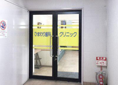 ひまわり歯科クリニック(越谷)
