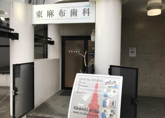 DENTAL STUDIO STOD 東麻布歯科