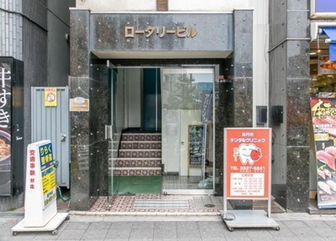 高円寺デンタルクリニック