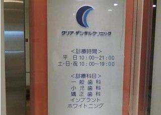クリア・デンタルクリニック