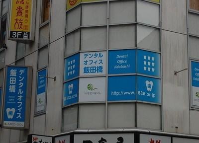 デンタルオフィス飯田橋