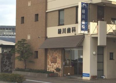 緑川歯科医院