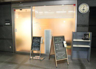 新宿イーストデンタルオフィス