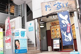 田町駅前歯科クリニック