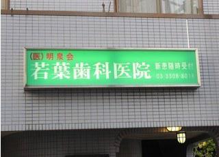 医療法人社団 明泉会 若葉歯科医院