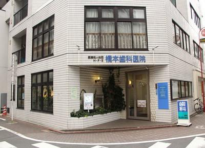 橋本歯科医院