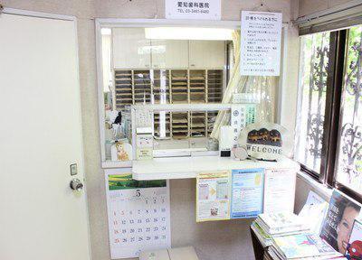 愛知歯科医院