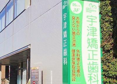 宇津矯正歯科医院