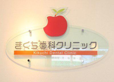 きくち歯科クリニック