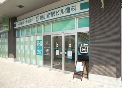 狭山市駅ビル歯科