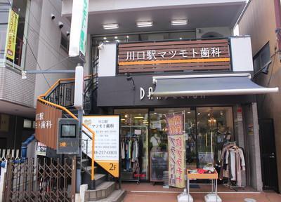 川口駅マツモト歯科