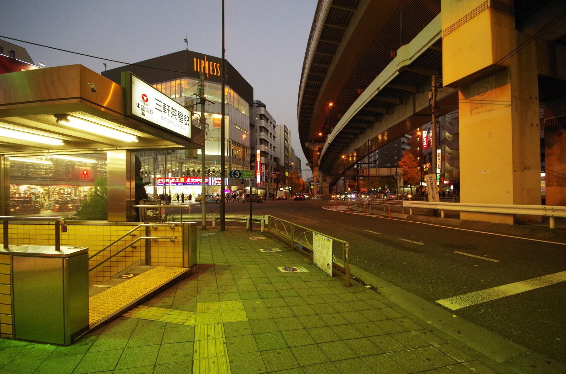 歯科+三軒茶屋駅
