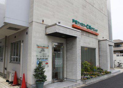 戸塚ファミリー歯科クリニック