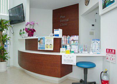 プラス歯科クリニック