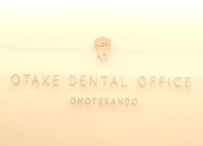 オオタケデンタルオフィス