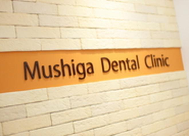 むしが歯科