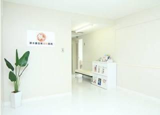 厚木妻田南歯科医院