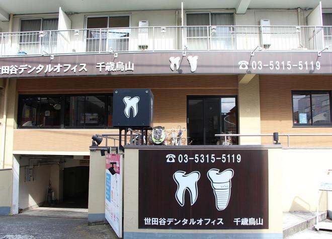 世田谷デンタルオフィス千歳烏山