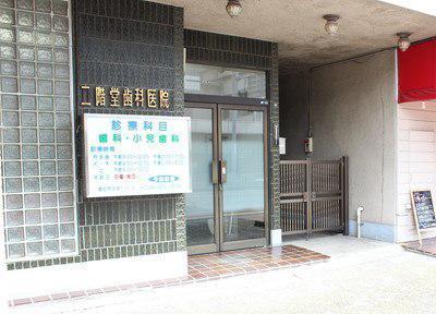 二階堂歯科医院