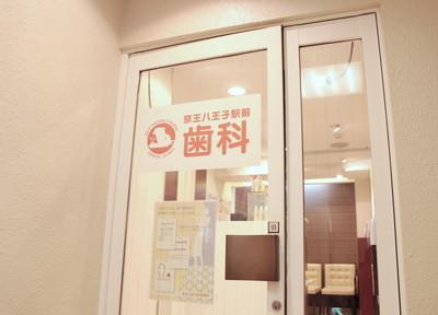 京王八王子駅前歯科