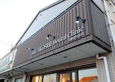 宮腰歯科医院