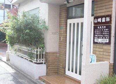 山崎歯科医院
