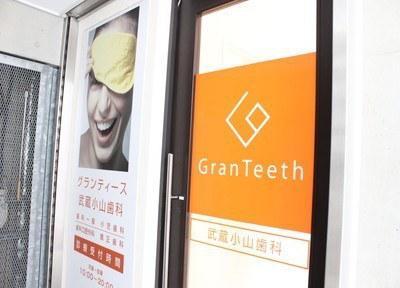 グランティース武蔵小山歯科