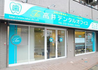 高井デンタルオフィス
