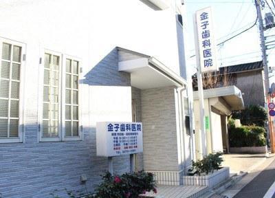 金子歯科医院