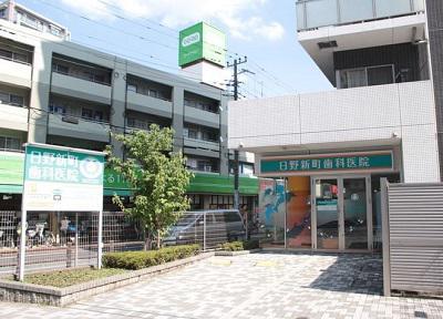 日野新町歯科医院