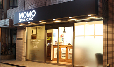 MOMO DENTAL CLINICの画像