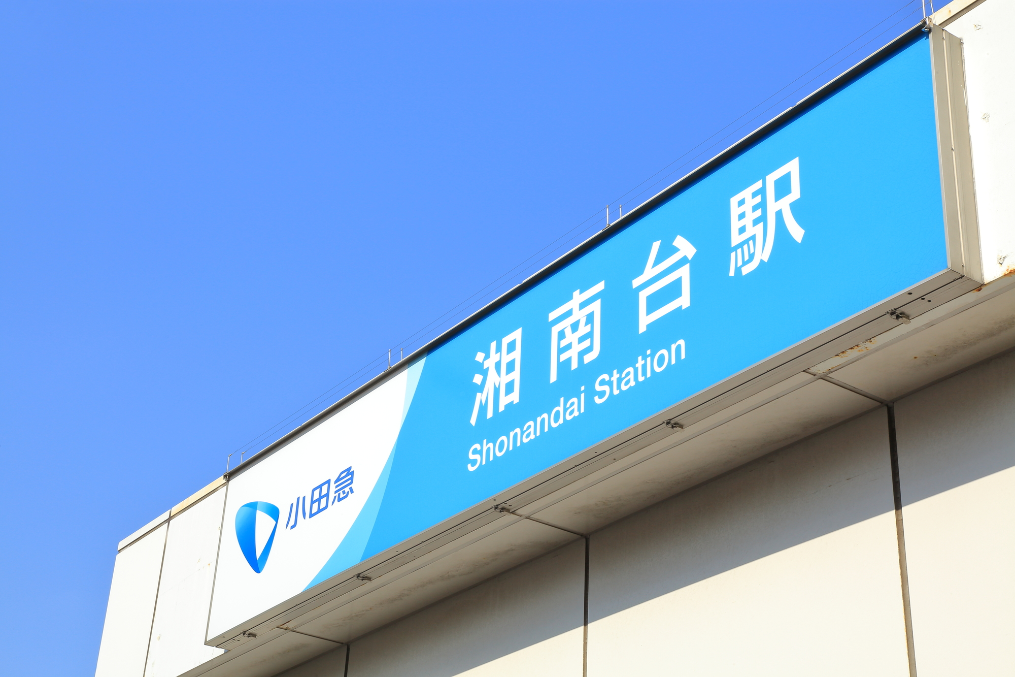 18時以降に通える!湘南台駅近くにある歯医者3院のおすすめポイント
