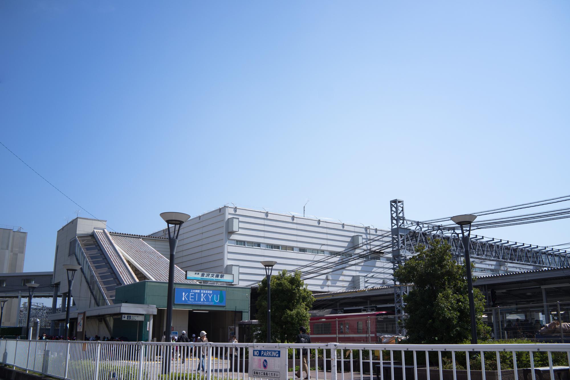土曜にも通える!金沢文庫駅近くにある歯医者5院のおすすめポイント