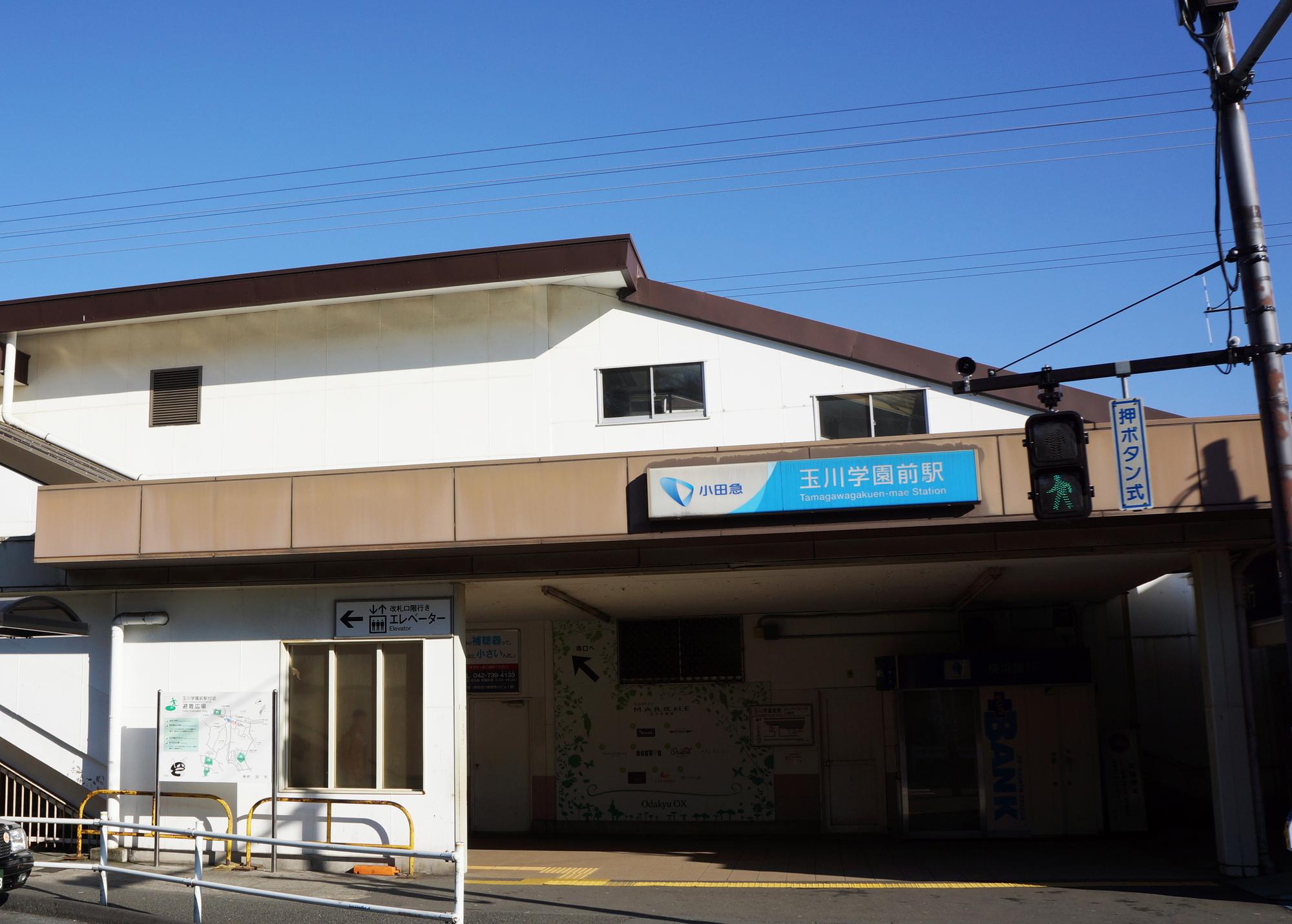 日曜に通院したい方へ!玉川学園前駅の歯医者さん、おすすめポイント紹介