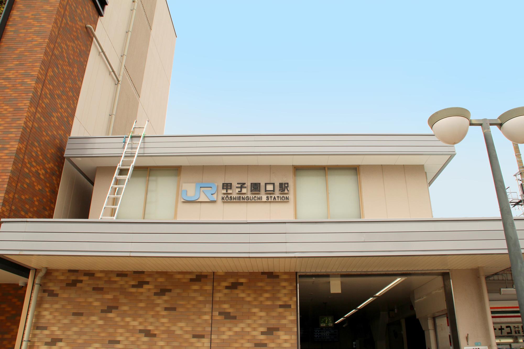 土曜に通院したい方へ!甲子園口駅の歯医者さん、おすすめポイント紹介